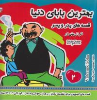 قصه های پدر و پسر 1 (بهترین بابای دنیا)