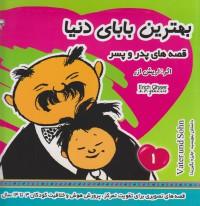 بهترین بابای دنیا -  قصه های پدر و پسر جلد 1
