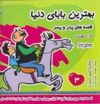 بهترین بابای دنیا - فصه های پدر و پسر جلد 3
