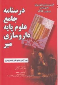 درسنامه جامع علوم پایه داروسازی (اسفند 94)