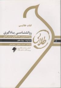 کتاب طلایی روانشناسی یادگیری