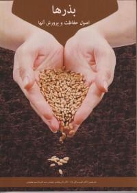 بذرها (اصول حفاظت و پرورش آنها)