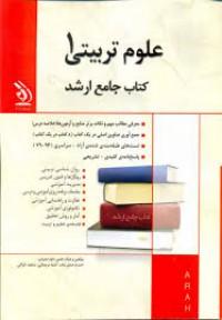 علوم تربیتی 1 کتاب جامع ارشد