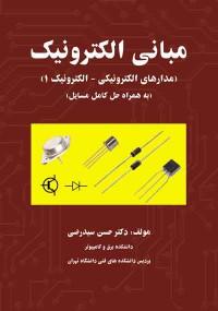 مبانی الکترونیک(مدارهای الکترونیکی-الکترونیک 1)