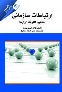 ارتباطات سازمانی: مفاهیم، الگوها ، ابزارها