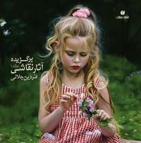 برگزیده آثار نقاشی فردین جلالی(جلد1)