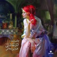 برگزیده آثار نقاشی فردین جلالی(جلد2)