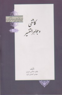 ایرانیان و قرآن ج20- کاشفی و جواهرالتفسیر