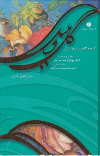 گل و بلبل گزیده 12 قرن شعر ایران به زبان آلمانی-فارسی