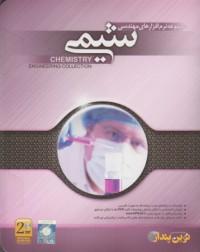 مجموعه نرم افزارهای مهندسی شیمی
