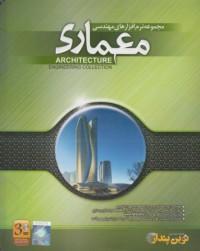 مجموعه نرم افزار های مهندسی معماری