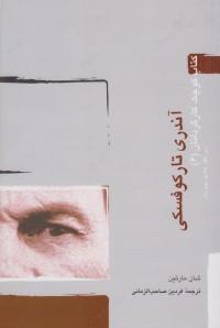 کتاب کوچک کارگردانان 6 (آندری تارکوفسکی)