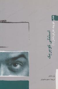 کتاب کوچک کارگردانان(1)استنلی کوبریک
