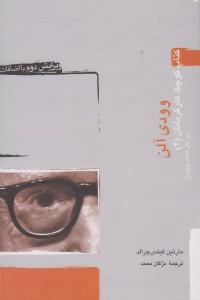 کتاب کوچک کارگردانان 2 (وودی آلن)