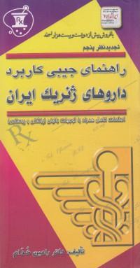 راهنمایی جیبی کاربرد داروهای ژنریک ایران
