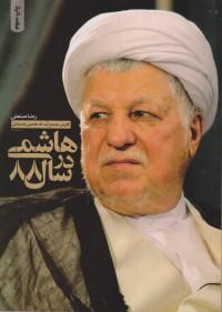 هاشمی در سال 88