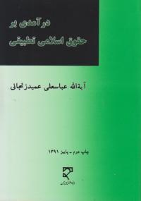 درآمدی بر حقوق اسلامی  تطبیقی