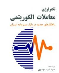 تکنولوژی معاملات الگوریتمی(راهکارهای جدید در بازار سرمایه ایران)