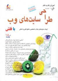 طراحی سایت های وب بافلش