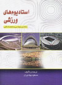 استادیوم های ورزشی (معماری و مهندسی و مشخصات کلی)