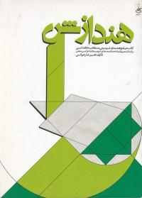 هندازش، کتاب جامع هندسه ترسیمی مسطحه و فضایی