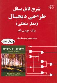 تشریح کامل مسائل طراحی دیجیتال (مدار منطقی)