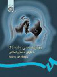روانشناسی رشد با نگرش به منابع اسلامی (٢)