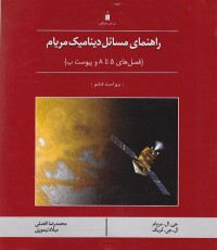 راهنمای مسائل دینامیک مریام (فصل های 5 تا 8 و پیوست ب)
