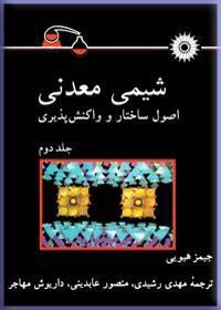 شیمی معدنی (اصول ساختار و واکنش پذیری) (جلد دوم)
