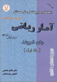 راهنما و مرجع کامل مسائل آمار ریاضی (جلد اول)
