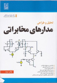 تحلیل و طراحی مدارهای مخابراتی