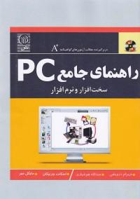 راهنمای جامع PC: سخت افزار و نرم افزار