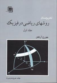 تشریح مسائل روشهای ریاضی در فیزیک بر اساس تالیف جورج آرفکن (جلد اول)