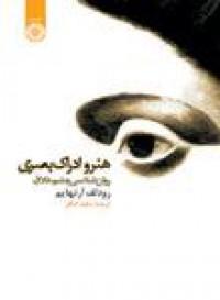 هنر و ادراک بصری- روانشناسی چشم خلاق(1086)