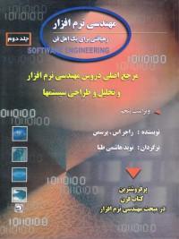 مهندسی نرم افزار رهیافتی برای یک اهل فن(جلد دوم)