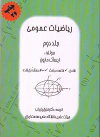 ریاضیات عمومی (جلد دوم)