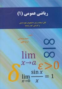 ریاضی عمومی 1