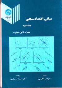 مبانی اقتصاد سنجی (جلد دوم)