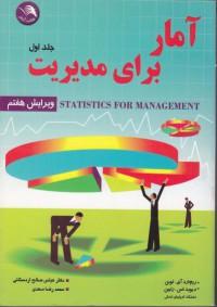 آمار برای مدیریت (جلد اول)
