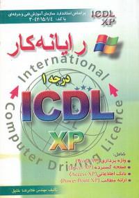 رایانه کار درجه 1 ICDL نگارش XP