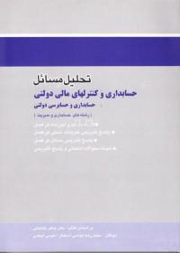 تحلیل مسائل حسابداری و کنترلهای مالی دولتی (حسابداری و حسابرسی دولتی)