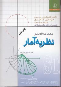مقدمه ای بر نظریه آمار