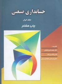 حسابداری صنعتی (1)