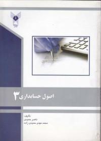 اصول حسابداری 3