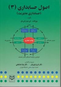 اصول حسابداری 3 (حسابداری مدیریت)