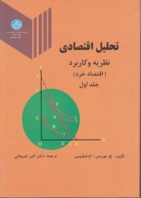 تحلیل اقتصادی نظریه و کاربرد (جلد اول) اقتصاد خرد
