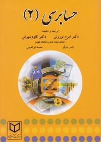 حسابرسی 2