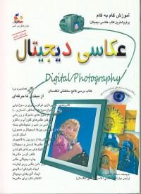 آموزش گام به گام عکاسی دیجیتال
