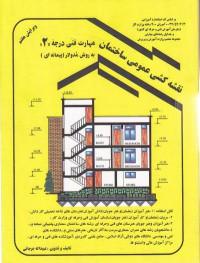 نقشه کشی عمومی ساختمان مهارت فنی درجه 2 به روش مدولار(جلد 1و2)