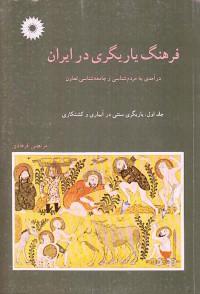 فرهنگ یاریگری در ایران- درآمدی بر مردمشناسی و جامعهشناسی تعاون، جلد اول: آبیاری، کشتکاری